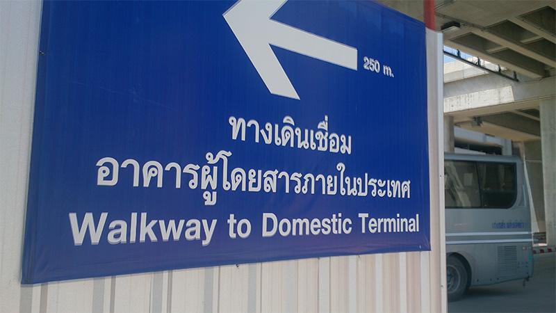 プーケット国際線ターミナルから国内線ターミナルへ歩いて行く方法!写真解説付き!