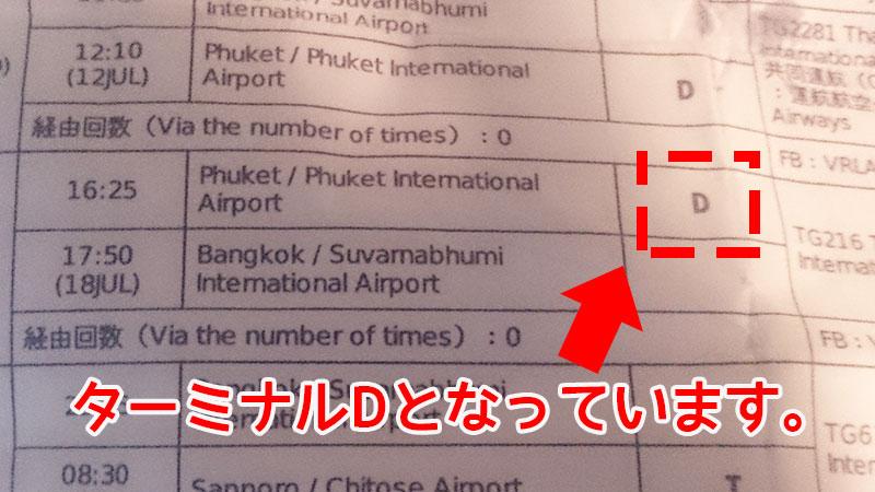 eチケットに記載されていた搭乗ターミナルが違っていた件。~海外で飛行機に乗る際の注意点~